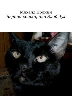 cover image of Чёрная кошка, или Злойдух