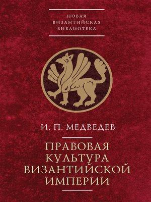 cover image of Правовая культура Византийской империи