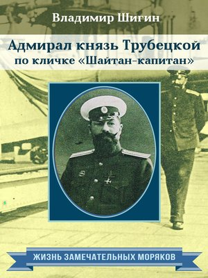 cover image of Адмирал князь Трубецкой по кличке «Шайтан-капитан»