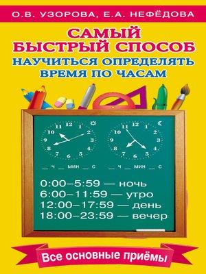 cover image of Самый быстрый способ научиться определять время по часам