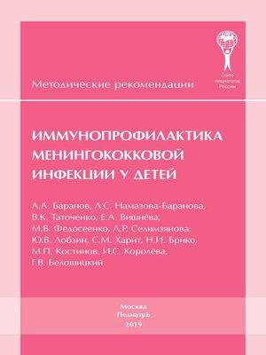 cover image of Иммунопрофилактика менингококковой инфекции у детей