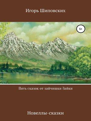 cover image of Пять сказок от зайчишки Зайки