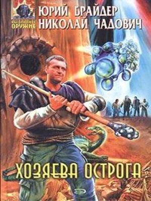 cover image of Хозяева Острога