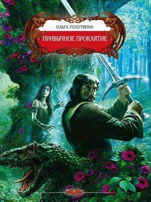 cover image of Привычное проклятие