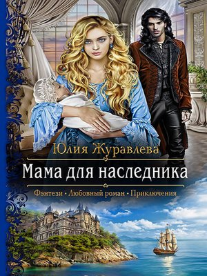 cover image of Мама для наследника