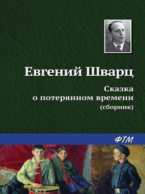 cover image of Сказка о потерянном времени (сборник)