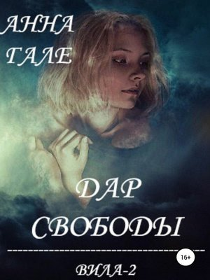 cover image of Вила-2. Дар свободы