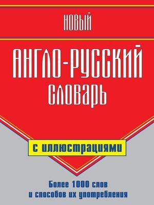 cover image of Новый англо-русский словарь с иллюстрациями