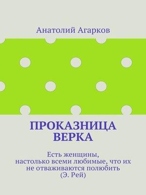 cover image of Проказница Верка