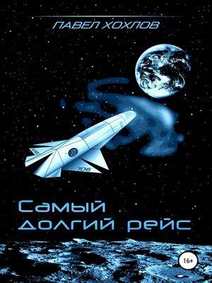 cover image of Самый долгий рейс