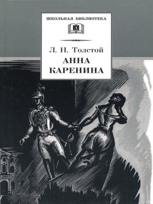 cover image of Анна Каренина. Том 1. Части 1-4