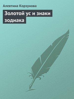 cover image of Золотой ус и знаки зодиака