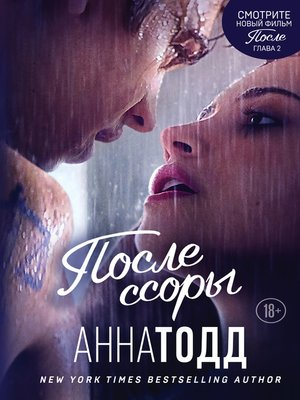 cover image of После ссоры