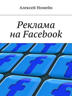 cover image of Реклама наFacebook
