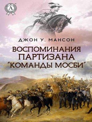 cover image of Воспоминания партизана «Команды Мосби»