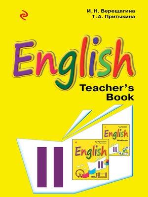 cover image of Английский язык. 2 класс. Книга для учителя