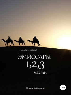 cover image of Эмиссары. Полное собрание. 1, 2, 3 части