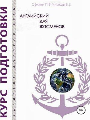 cover image of Английский для яхтсменов