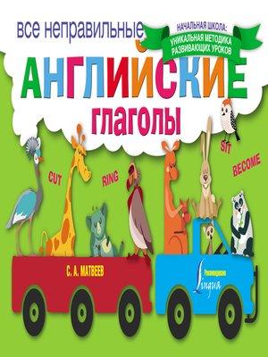 cover image of Все неправильные английские глаголы