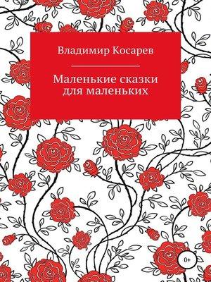 cover image of Маленькие сказки для маленьких