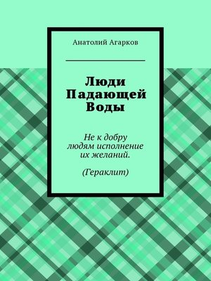cover image of Люди Падающей Воды