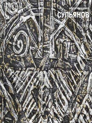 cover image of Ибрагимхалил Супьянов. Обрывки времени