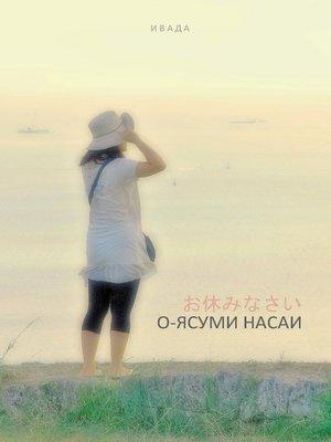 cover image of О-ясуми насаи (на русском и японском языках)