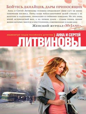 cover image of Бойтесь данайцев, дары приносящих