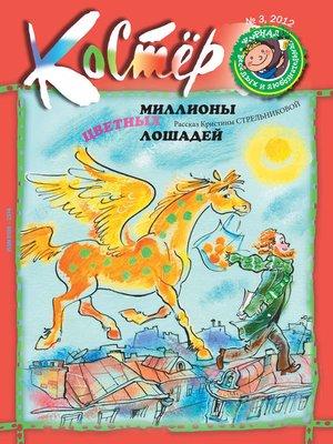 cover image of Журнал «Костёр» №03/2012