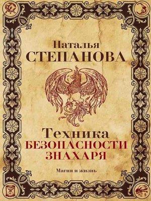 cover image of Техника безопасности знахаря