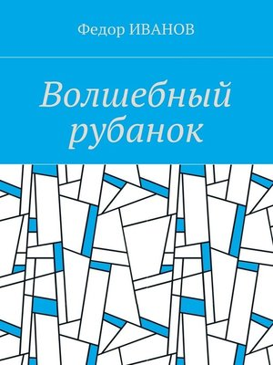cover image of Волшебный рубанок