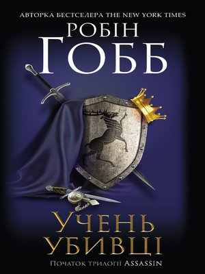cover image of Учень убивці