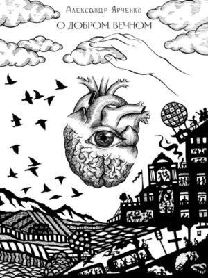 cover image of О добром. Вечном