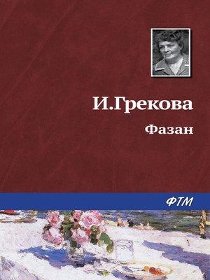 cover image of Фазан