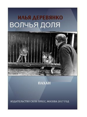 cover image of Пахан