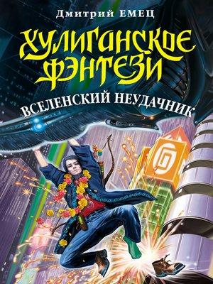 cover image of Вселенский неудачник