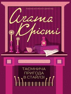 cover image of Таємнича пригода в Стайлзі