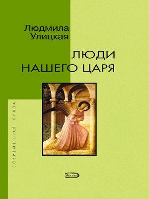 cover image of Большая дама с маленькой собачкой