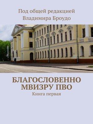 cover image of Благословенно МВИЗРУПВО. Книга первая