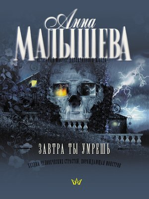 cover image of Завтра ты умрешь