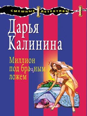 cover image of Миллион под брачным ложем