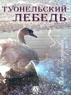 cover image of ТУОНЕЛЬСКИЙ ЛЕБЕДЬ