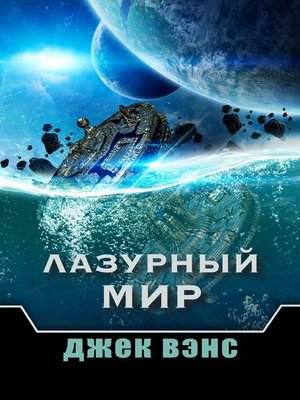 cover image of Лазурный мир