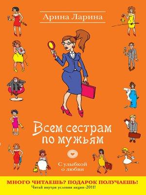 cover image of Всем сестрам по мужьям