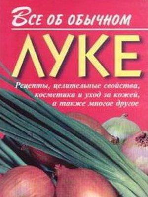 cover image of Все об обычном луке