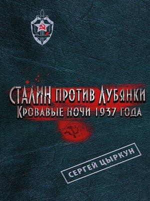 cover image of Сталин против Лубянки. Кровавые ночи 1937 года