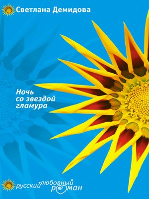 cover image of Ночь со звездой гламура