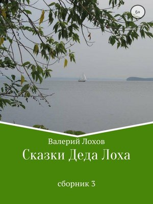cover image of Сказки Деда Лоха. Сборник 3