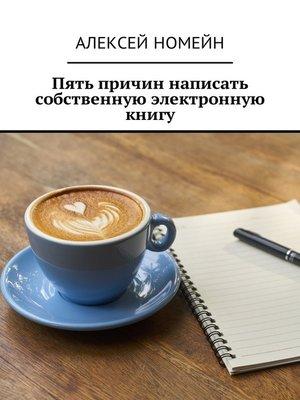 cover image of Пять причин написать собственную электронную книгу