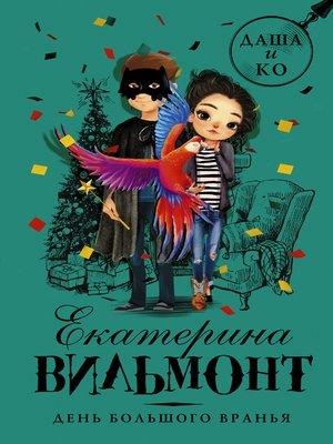 cover image of День большого вранья